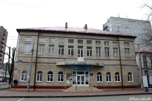 Хмельницька обласна універсальна наукова бібліотека