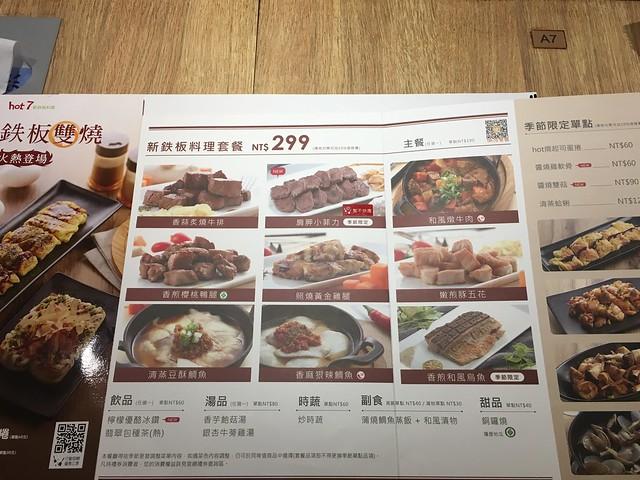 均一價 299@桃園hot 7新鉄板料理