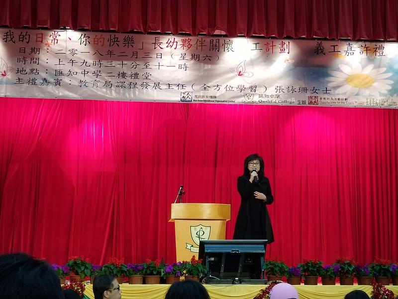 匯知中學親子表演