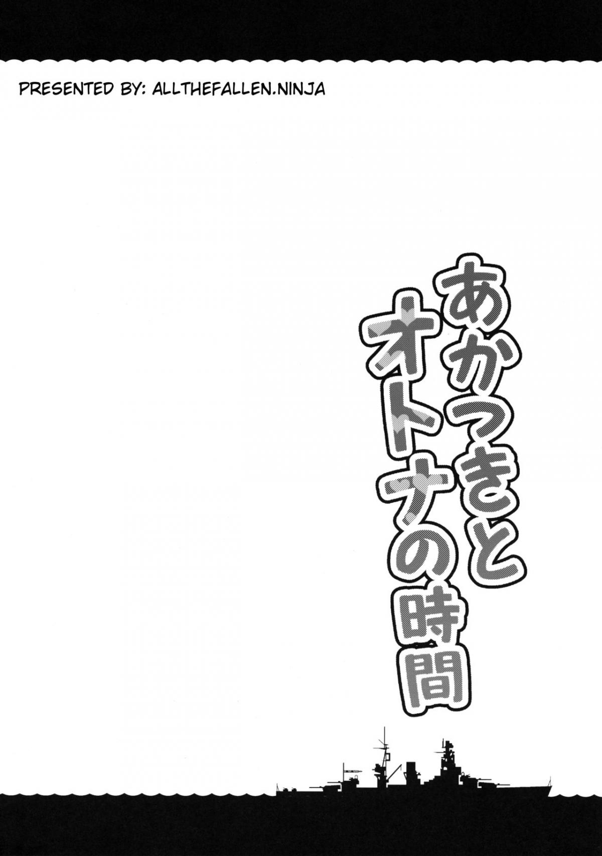 Hình ảnh  trong bài viết Akatsuki to Otona no Jikan