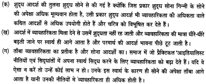 Chapter Wise Important Questions CBSE Class 10 Hindi B - पतझर में टूटी पत्तियाँ 43a
