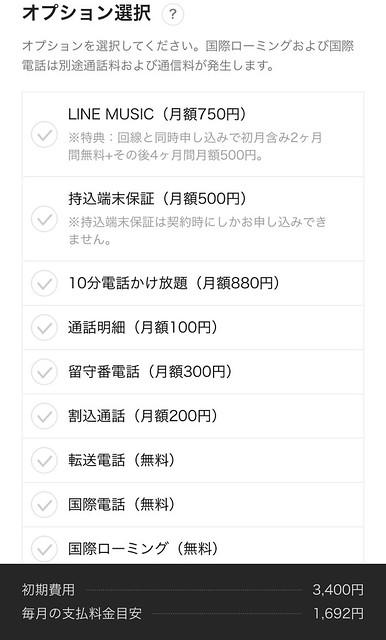 IMG_5627 格安SIM Softbank LINEモバイル LINEMOBILE MNP SIM ひめごと
