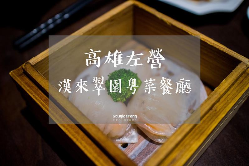 【食記】高雄左營漢神巨蛋翠園 (1)