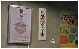 味噌飯屋(玉那霸飯屋)-15