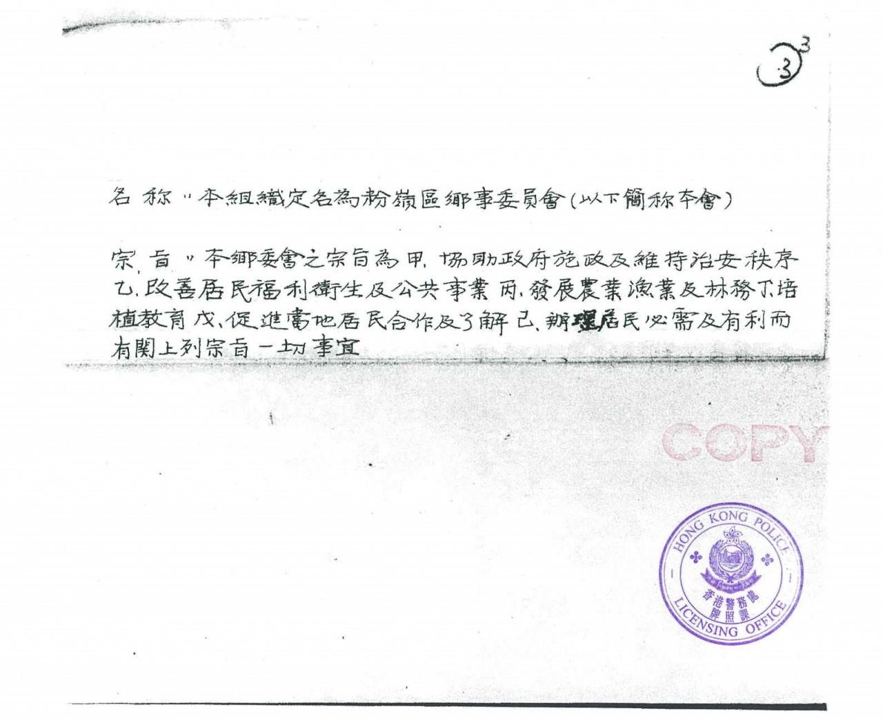 警務處只向傳媒提供鄉委會章程中關於社團成立宗旨的文句。圖為粉嶺區鄉委會的成立宗旨。(文件截圖)