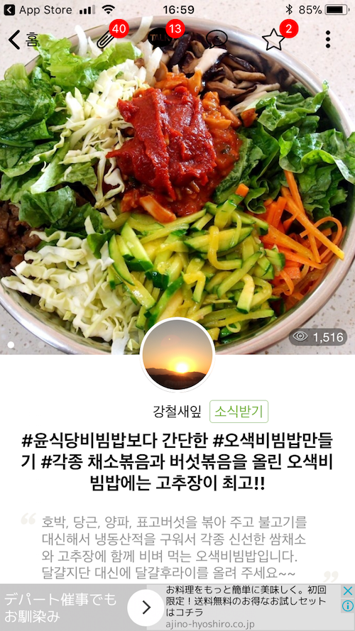 korean-recipeapps-step1