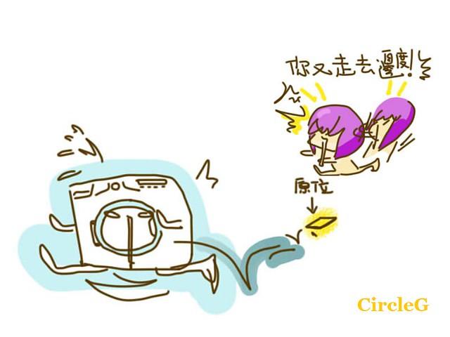 CircleG 腦點系列 圖文 香港 原創 日常 228 一個 會走的洗衣機