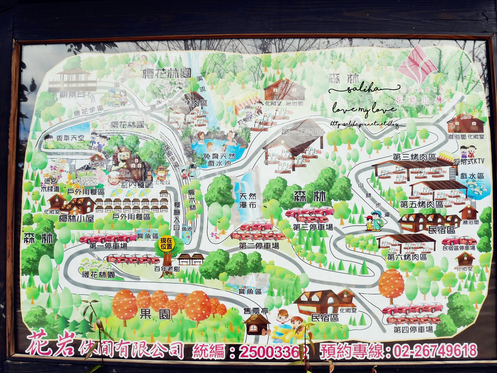三峽一日遊景觀餐廳推薦花岩山林食記遊記評價