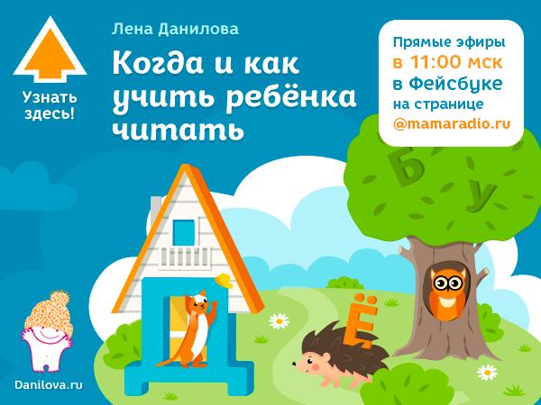 Когда и как учить ребенка читать Лена Данилова