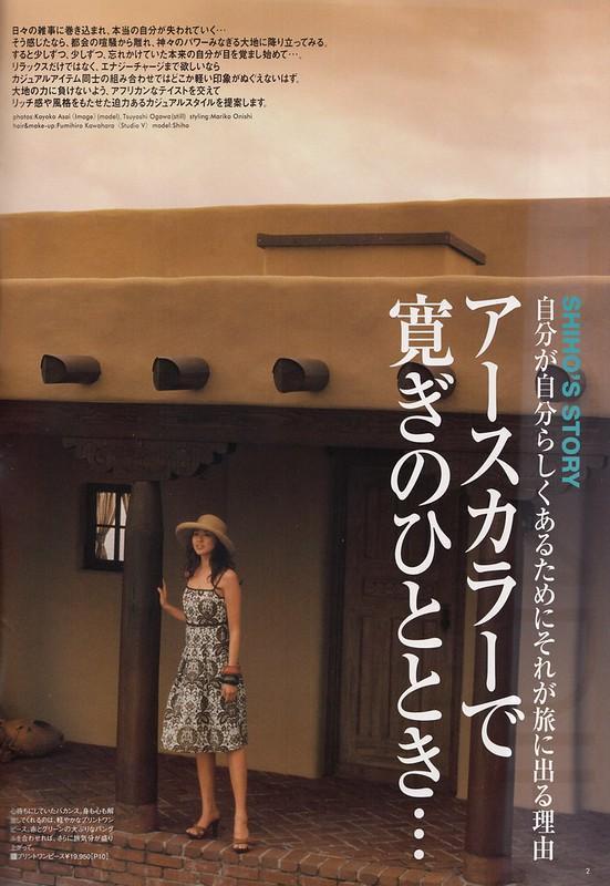 プリント・ワンピース, 2006 : SHIHO