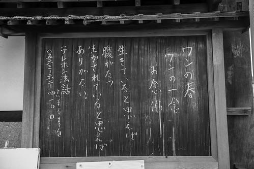 20180106 Mikawa temple 4