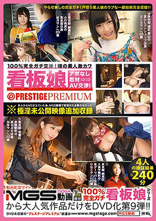 YRH-150 100% Perfect Gachi Negotiations!Rumorous Amateur Intense Kawa Sign Board Girl X PRESTIGE PREMIUM 09