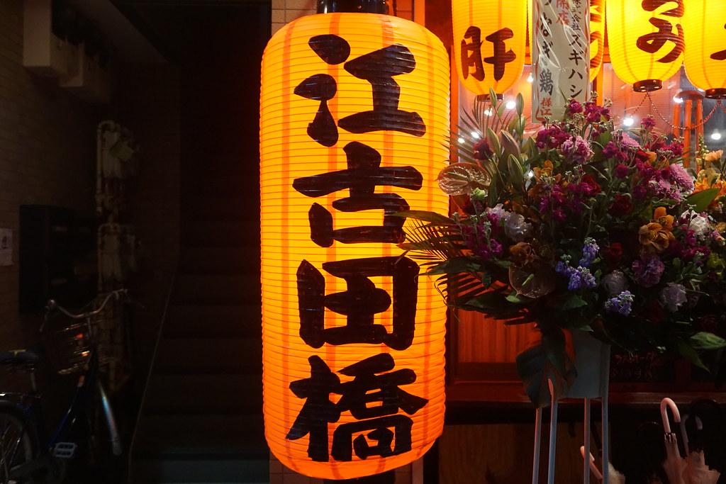 つなぎ鶏(江古田)