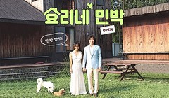 Hyoris Bed and Breakfast S2 Ep.6