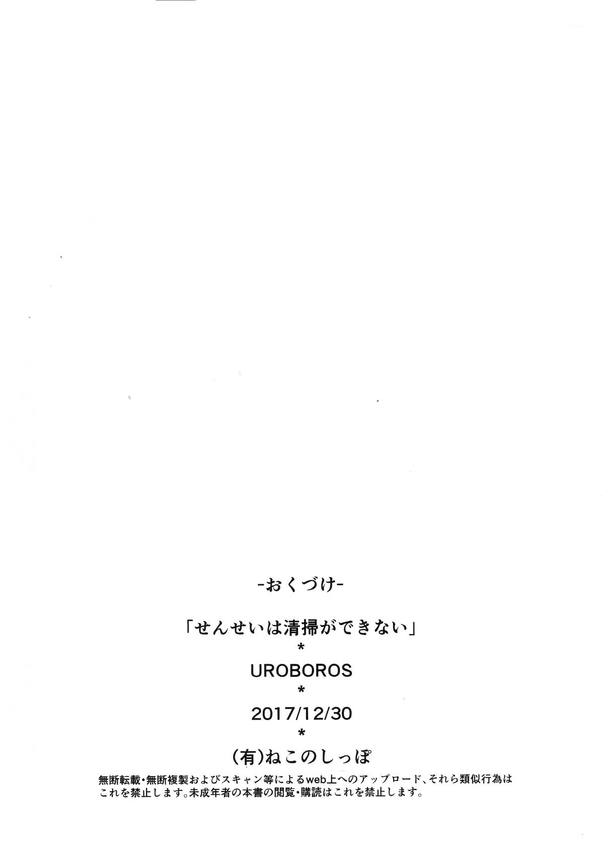Hình ảnh  trong bài viết Sensei wa Seisou ga Dekinai
