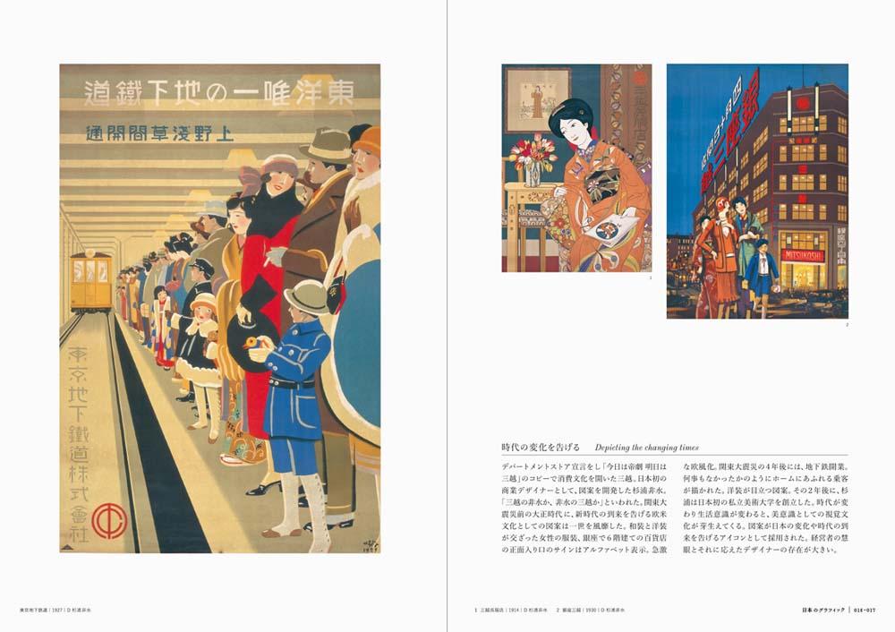 toomilog-Japangraphic100years_002