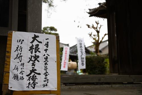 20180106 Mikawa temple 5