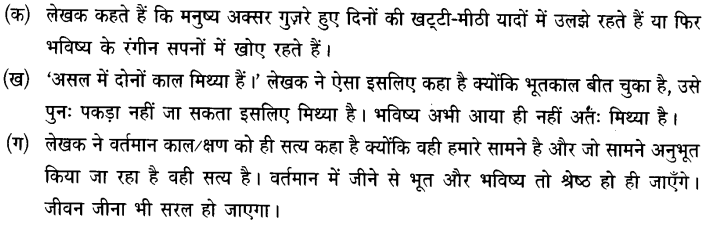 Chapter Wise Important Questions CBSE Class 10 Hindi B - पतझर में टूटी पत्तियाँ 7a