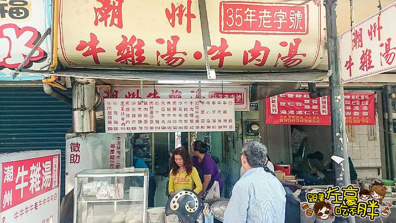 潮州牛雜湯(鳳山中華夜市美食)
