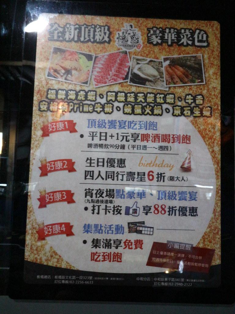 燒惑日式炭火燒肉店 (3)