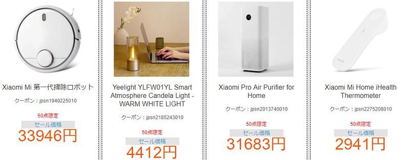 GearBest Sale 旧歴新年セール (21)
