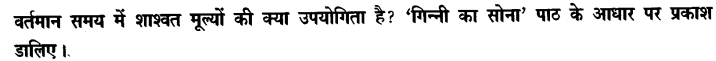 Chapter Wise Important Questions CBSE Class 10 Hindi B - पतझर में टूटी पत्तियाँ 40