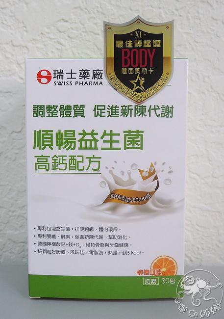 瑞士藥廠-順暢益生菌上貼第11屆BODY雜誌體面奧斯卡-最佳評鑑獎貼紙1