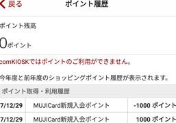 muji_point