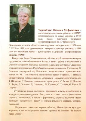 3-Рук. симф. орк. - Н.М.Чернийчук