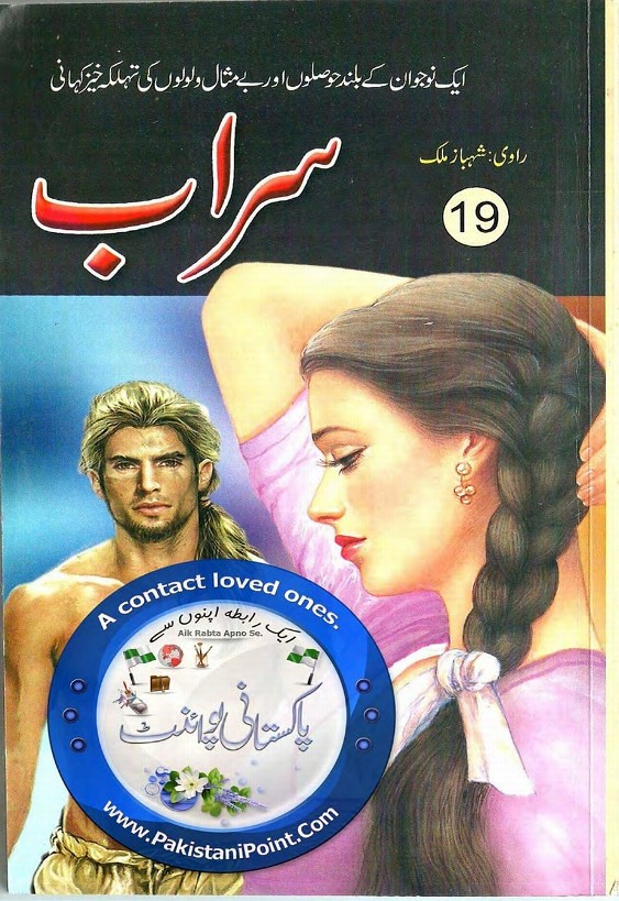 Sarab Last Part  is a very well written complex script novel which depicts normal emotions and behaviour of human like love hate greed power and fear, writen by Kashif Zubair , Kashif Zubair is a very famous and popular specialy among female readers