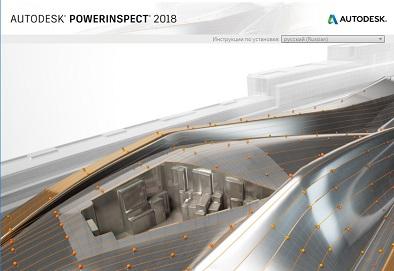 Autodesk PowerInspect Ultimate 2018.2.3 full crack