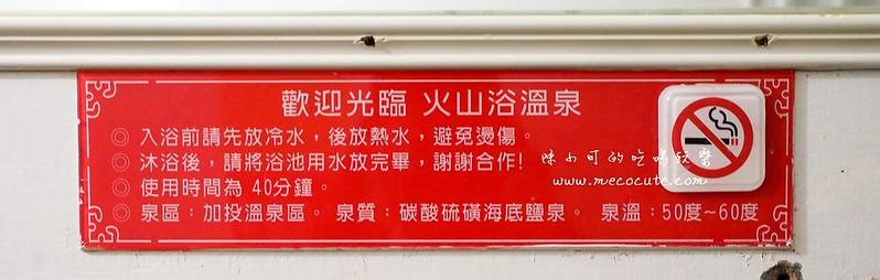 24 小時營業溫泉,一個人泡湯,一個人湯屋,台北便宜泡湯,台北溫泉,單人湯屋,平價溫泉湯屋,新北市雙人湯屋,百元溫泉,金山平價湯屋,金山溫泉 @陳小可的吃喝玩樂
