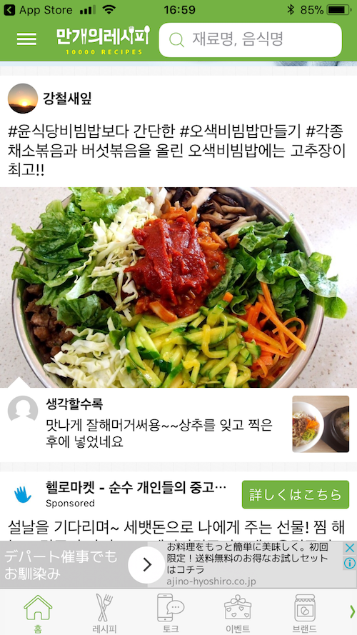 korean-recipeapps-main