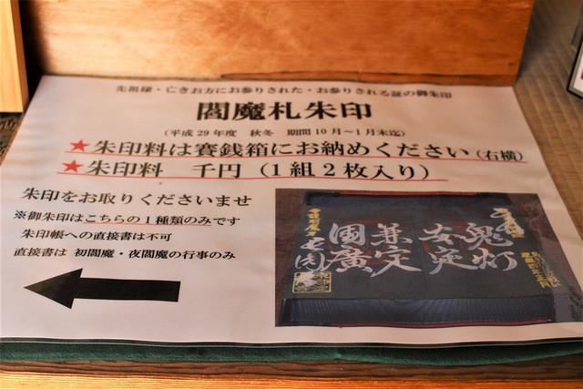 choenji-gosyuin004