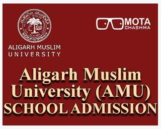 amu school admission