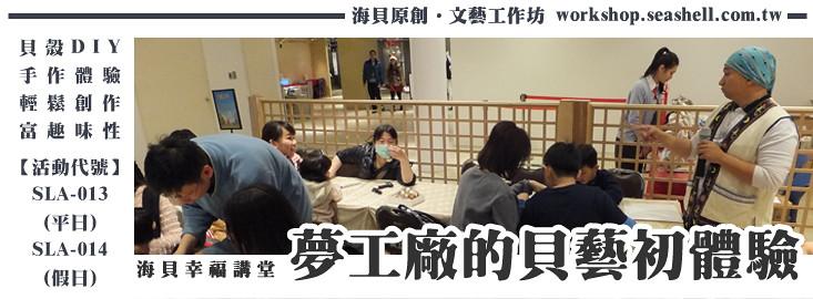 夢工廠的貝藝初體驗 - banner - 20171101