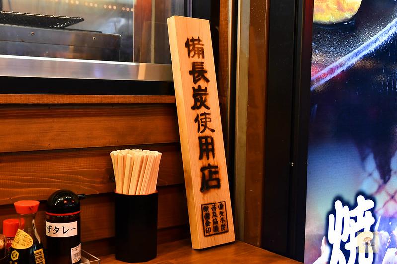 東京上野鳥道酒藏居酒屋-4