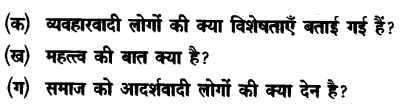 Chapter Wise Important Questions CBSE Class 10 Hindi B - पतझर में टूटी पत्तियाँ 42a