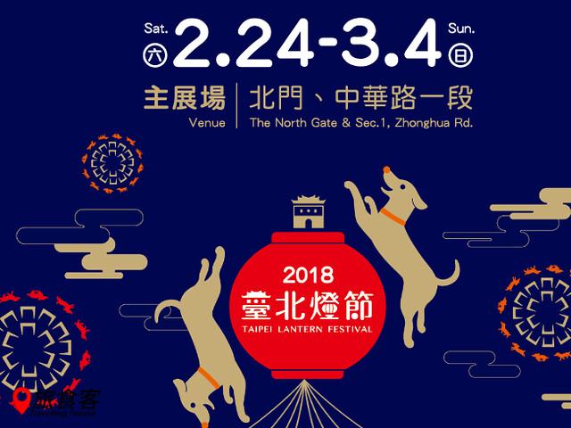 2018台北燈節