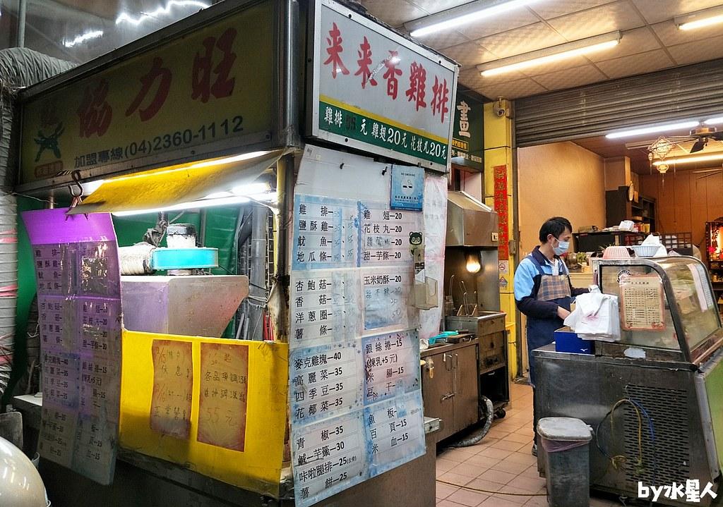 39701529664 82f11a5149 b - 豐原來來香雞排,豐客對面從小吃到大的雞排老店