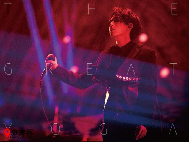 林宥嘉 THE GREAT YOGA世界巡迴演唱會終極家場