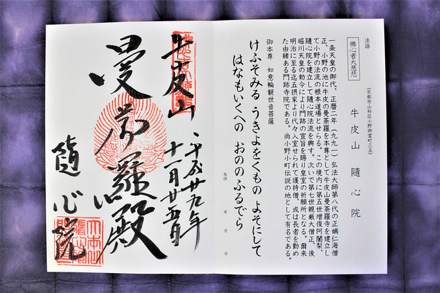 zuishinin-gosyuin034