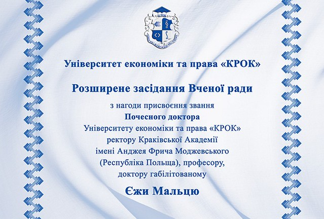 Розширене засідання Вченої ради / 02.03.2018