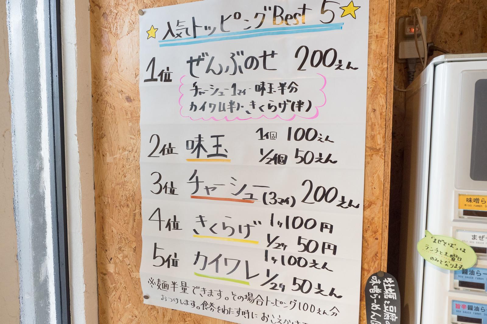 Nara_harutomo_ramen-11