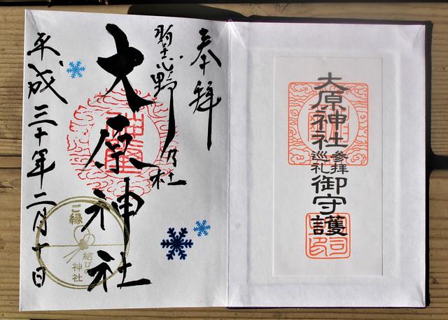 大原神社の2018年2月限定の御朱印