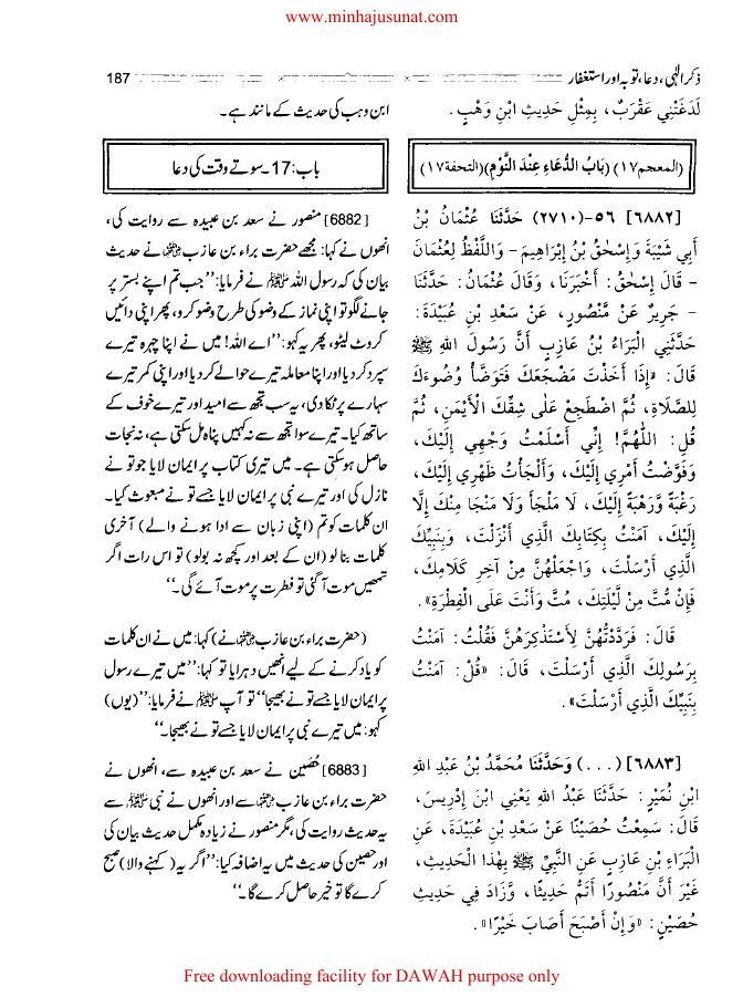 www.minhajusunat.com-Sahih-Muslim-5.pdf_page_190