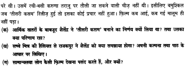 Chapter Wise Important Questions CBSE Class 10 Hindi B - तीसरी कसम के शिल्पकार शैलेंद्र 4a