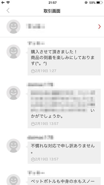 mercari_comment