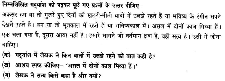 Chapter Wise Important Questions CBSE Class 10 Hindi B - पतझर में टूटी पत्तियाँ 7