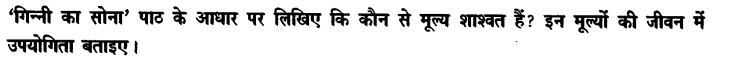 Chapter Wise Important Questions CBSE Class 10 Hindi B - पतझर में टूटी पत्तियाँ 14